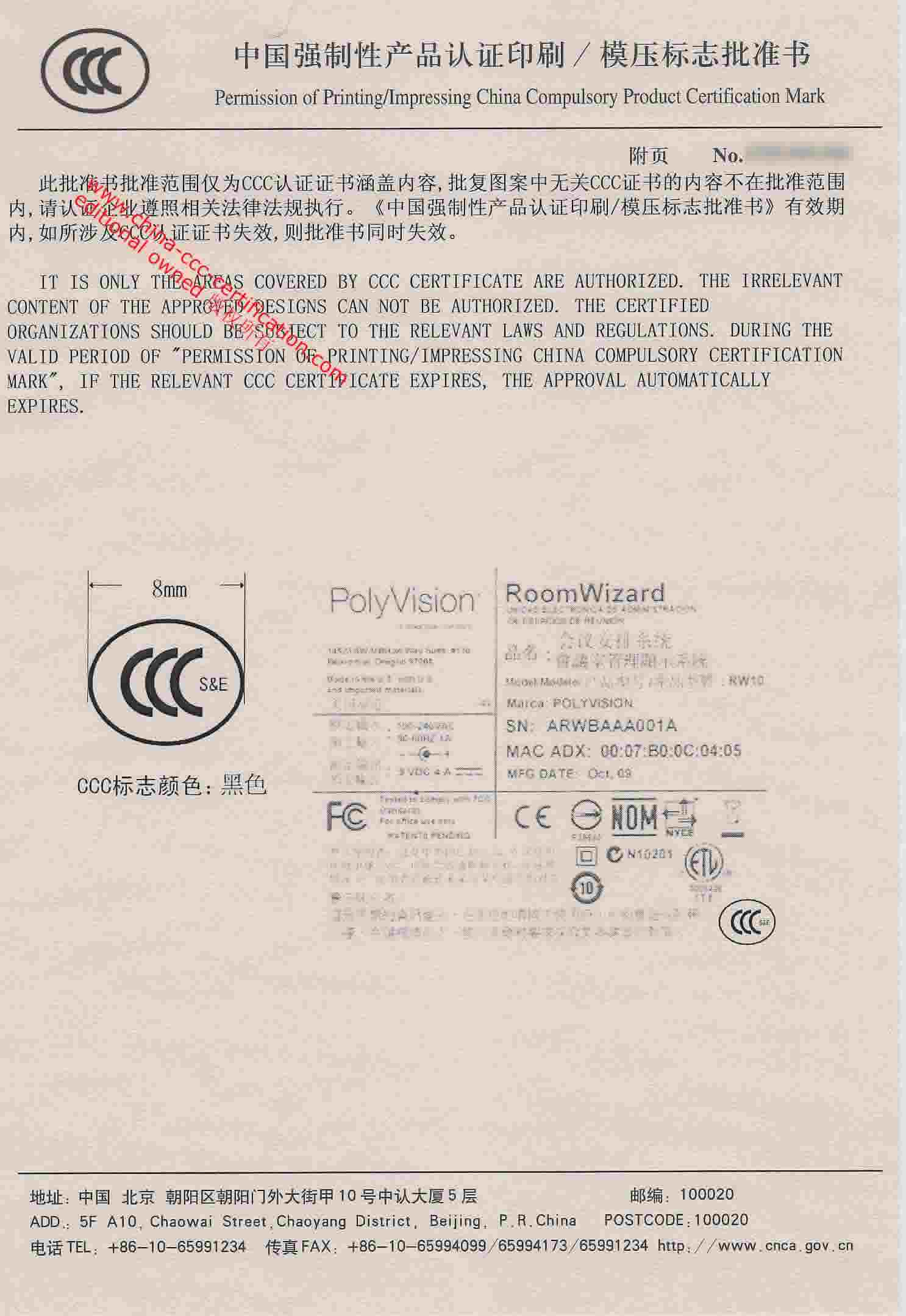 CCC-Certification-Download|China-CCC-Certification.com